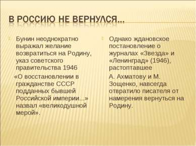 Бунин неоднократно выражал желание возвратиться на Родину, указ советского пр...