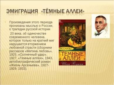 Произведения этого периода пронизаны мыслью о России, о трагедии русской исто...