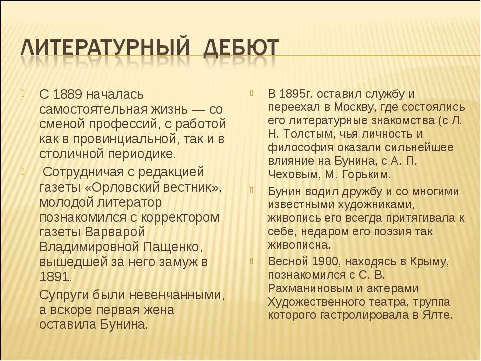 С 1889 началась самостоятельная жизнь — со сменой профессий, с работой как в ...