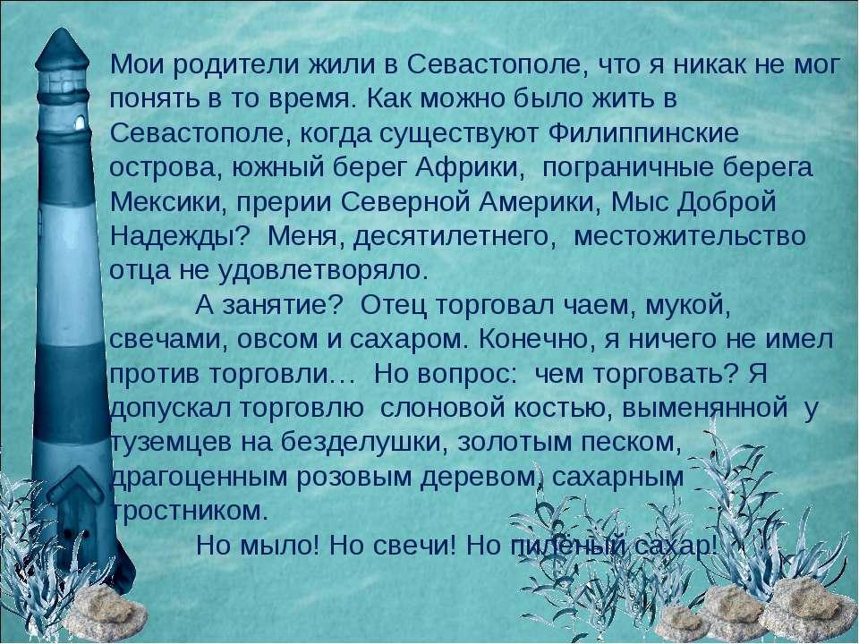 Мои родители жили в Севастополе, что я никак не мог понять в то время. Как мо...