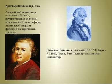 Кристоф Виллибальд Глюк Австрийский композитор классической эпохи, осуществив...