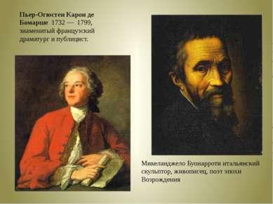 Микеланджело Буонарроти итальянский скульптор, живописец, поэт эпохи Возрожде...