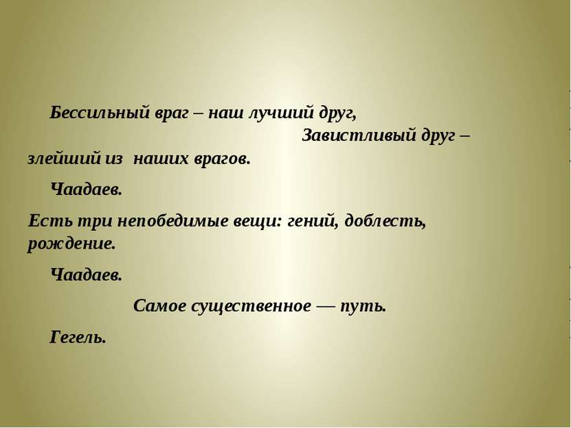 Бессильный враг – наш лучший друг, Завистливый друг – злейший из наших врагов...