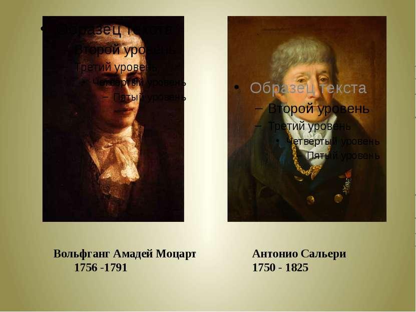 Вольфганг Амадей Моцарт 1756 -1791 Антонио Сальери 1750 - 1825