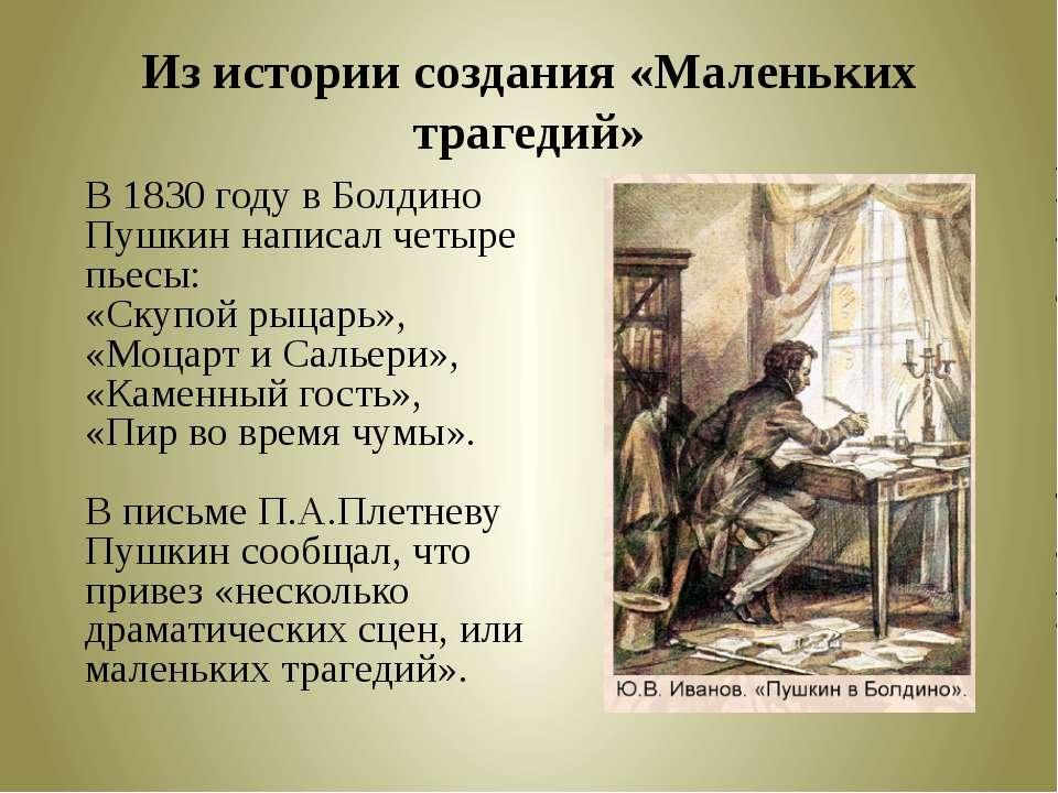 Из истории создания «Маленьких трагедий» В 1830 году в Болдино Пушкин написал...