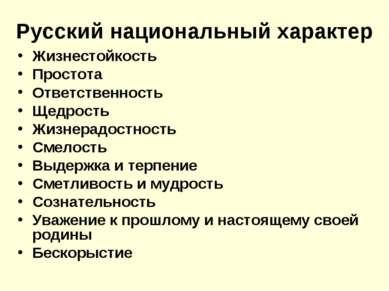 Русский национальный характер Жизнестойкость Простота Ответственность Щедрост...