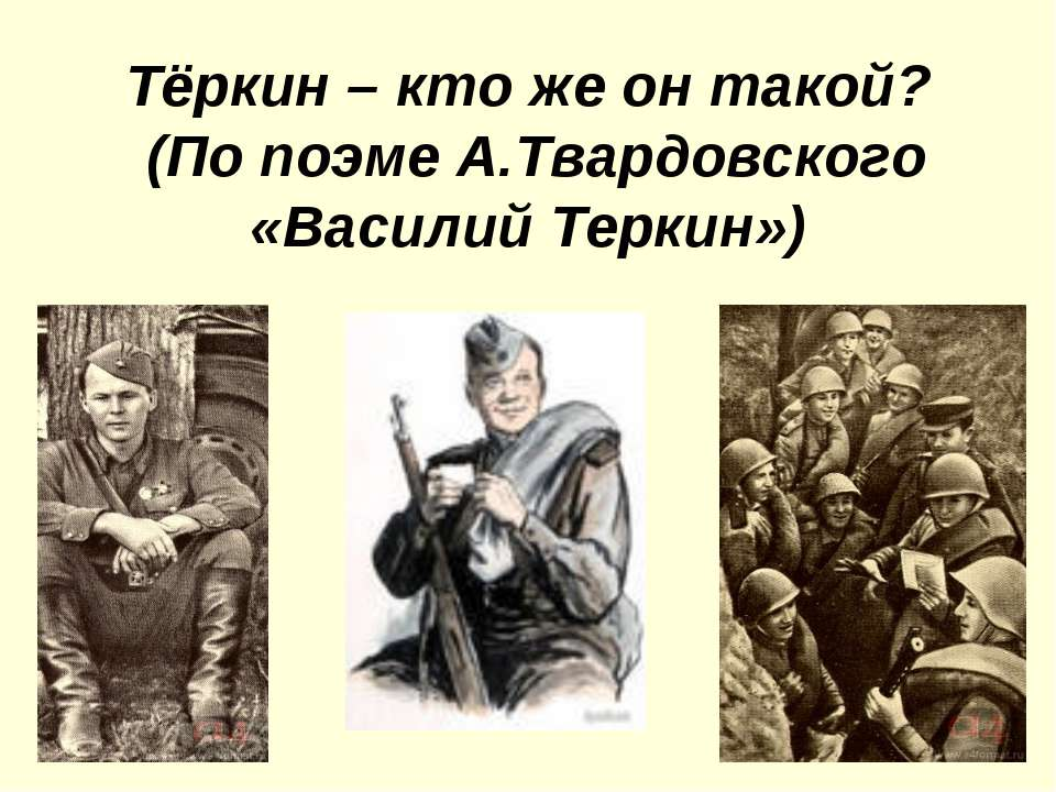 Тёркин – кто же он такой? (По поэме А.Твардовского «Василий Теркин»)