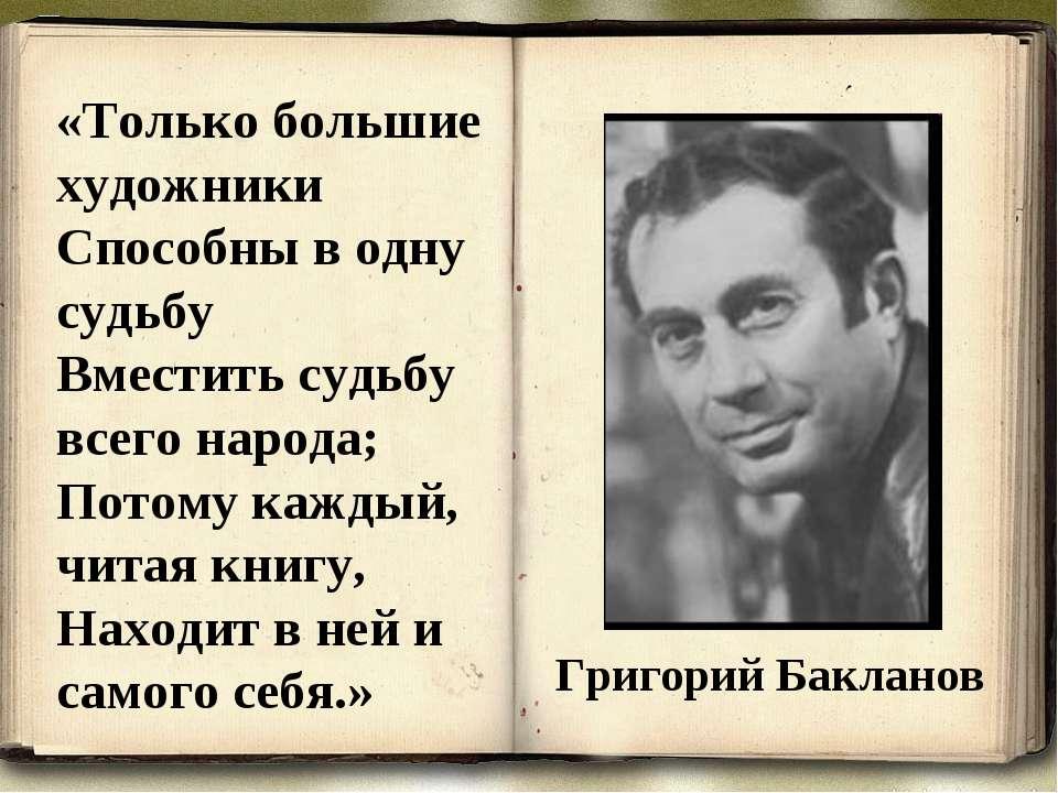 «Только большие художники Способны в одну судьбу Вместить судьбу всего народа...