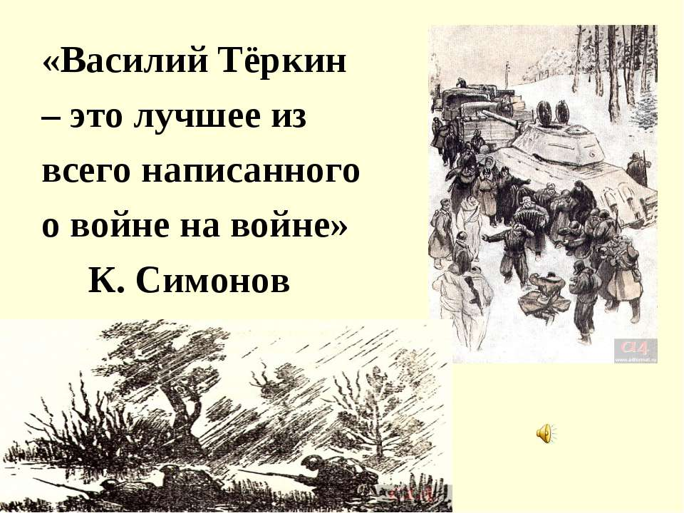 «Василий Тёркин – это лучшее из всего написанного о войне на войне» К. Симонов