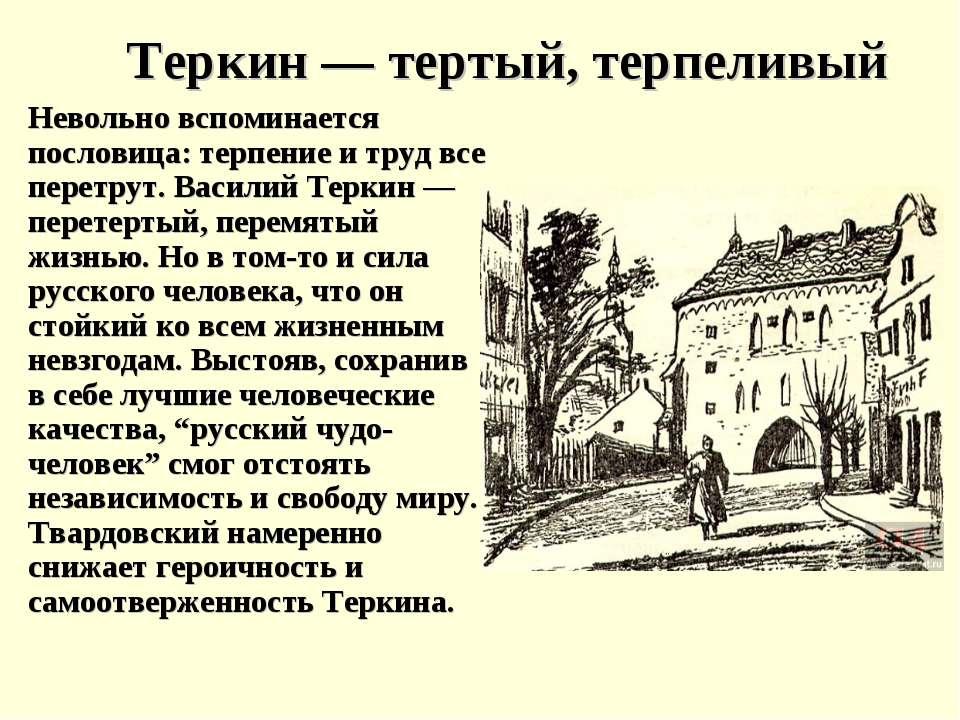 Теркин — тертый, терпеливый Невольно вспоминается пословица: терпение и труд ...