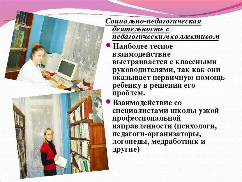 Социально-педагогическая деятельность с педагогическим коллективом Наиболее т...
