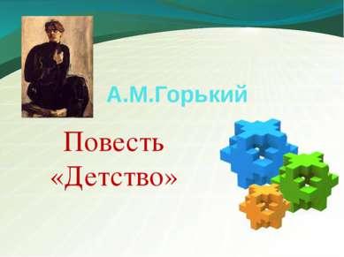 А.М.Горький Повесть «Детство»