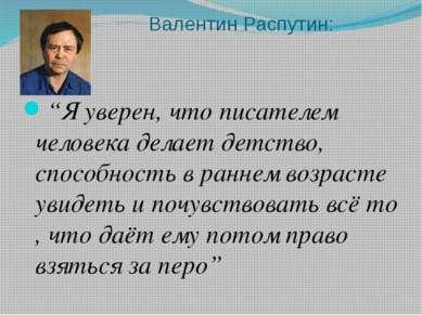 """Валентин Распутин: """"Я уверен, что писателем человека делает детство, способно..."""