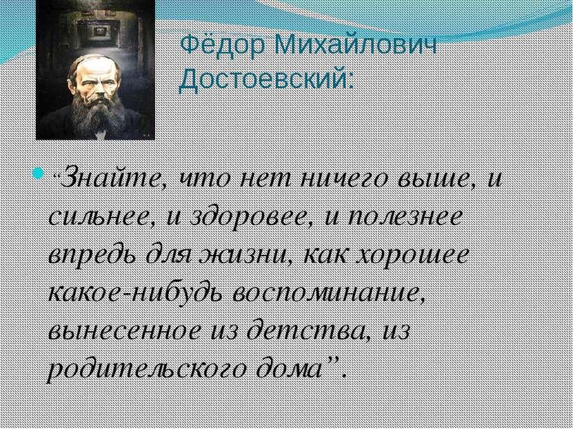 """Фёдор Михайлович Достоевский: """"Знайте, что нет ничего выше, и сильнее, и здор..."""
