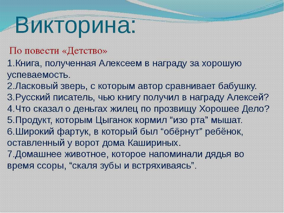 Викторина: По повести «Детство» 1.Книга, полученная Алексеем в награду за хор...
