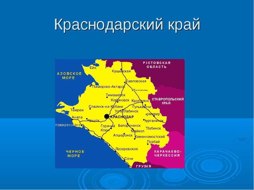 Краснодарский край   ...
