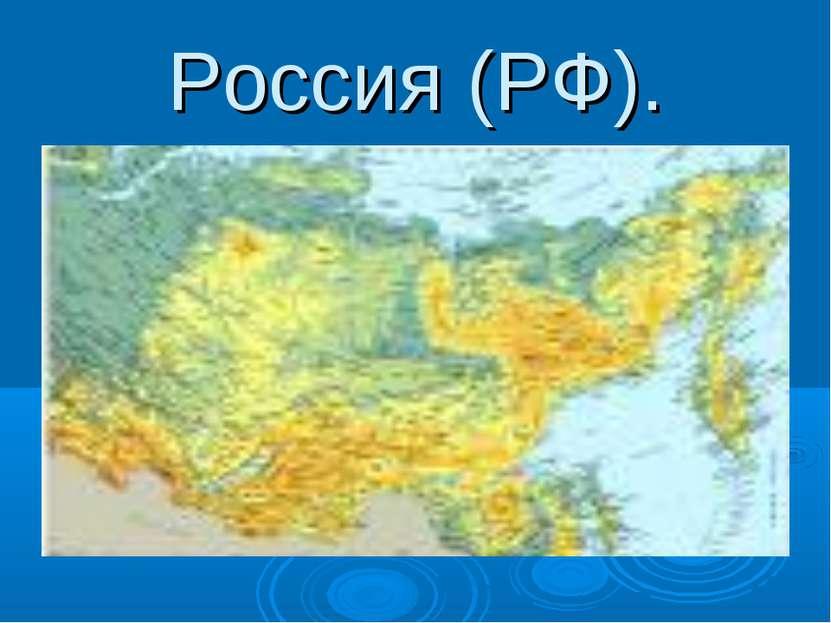 Россия (РФ).
