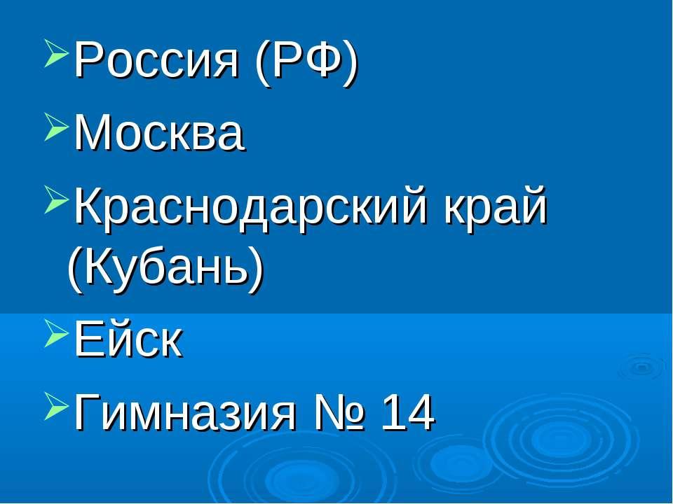 Россия (РФ) Москва Краснодарский край (Кубань) Ейск Гимназия № 14