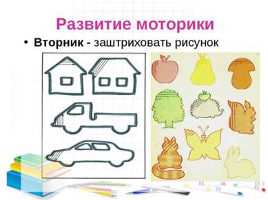Развитие моторики Вторник - заштриховать рисунок