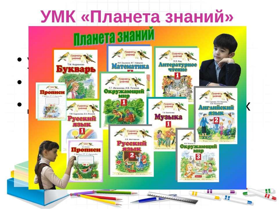 УМК «Планета знаний» состоит из: учебников; рабочих тетрадей; дидактических и...