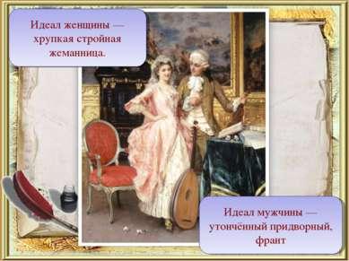 Идеал мужчины— утончённый придворный, франт Идеал женщины— хрупкая стройная...