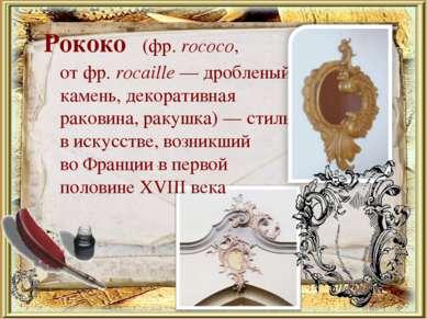 Рококо (фр.rococo, отфр.rocaille— дробленый камень, декоративная раковин...