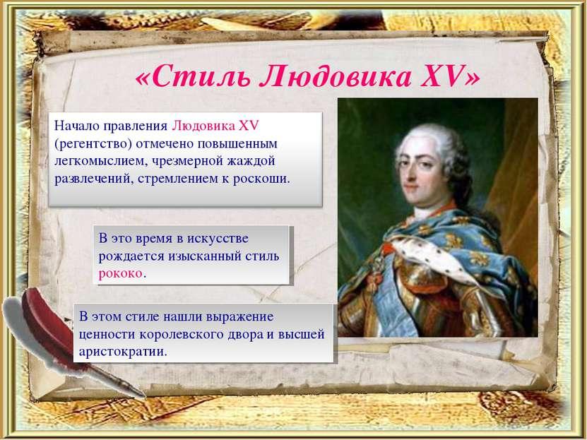 «Стиль Людовика XV» В это время в искусстве рождается изысканный стиль рококо...