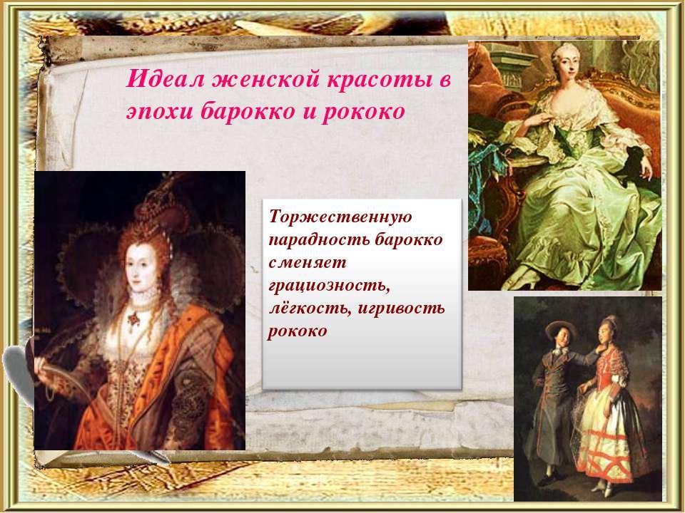Идеал женской красоты в эпохи барокко и рококо