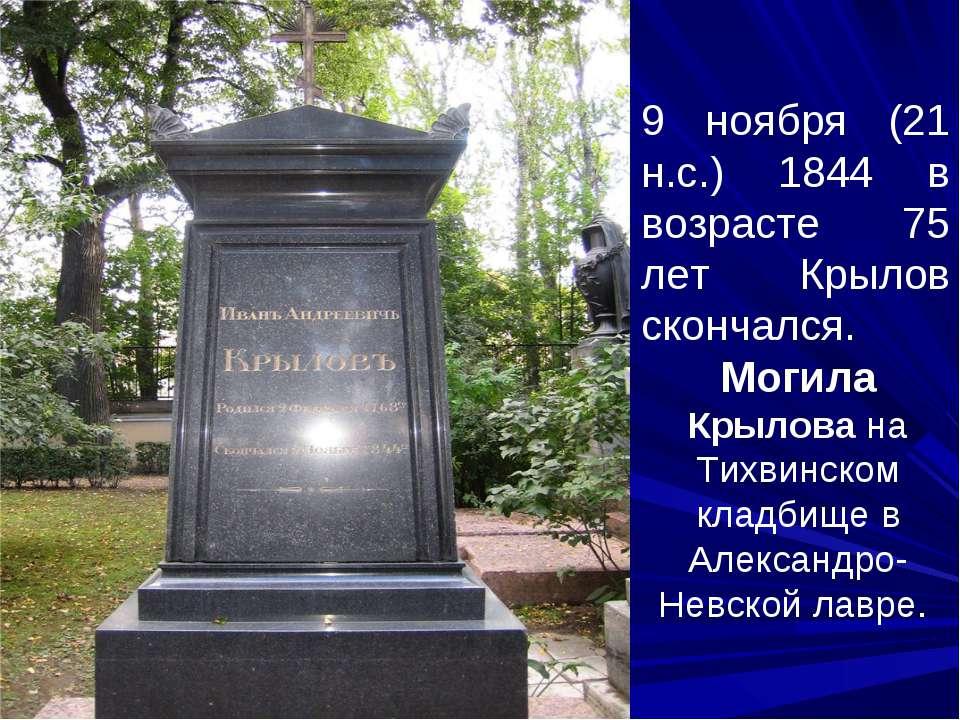Могила Крылова на Тихвинском кладбище в Александро-Невской лавре. 9 ноября (2...
