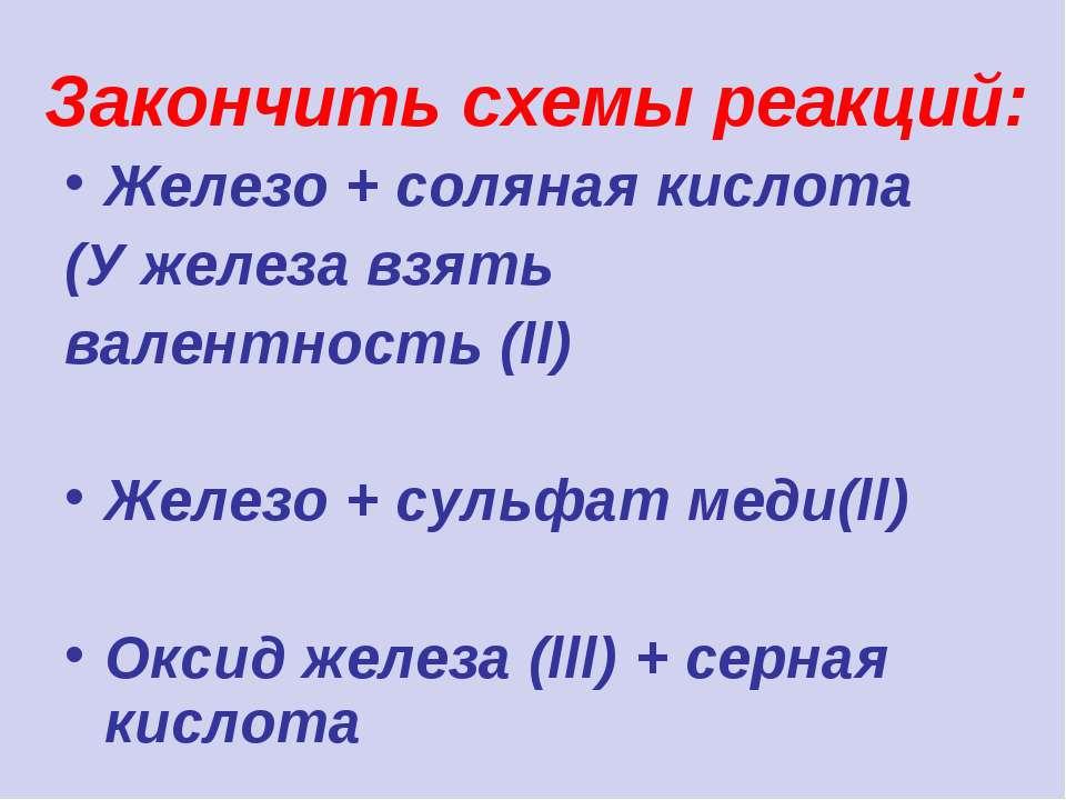 Закончить схемы реакций: Железо + соляная кислота (У железа взять валентность...