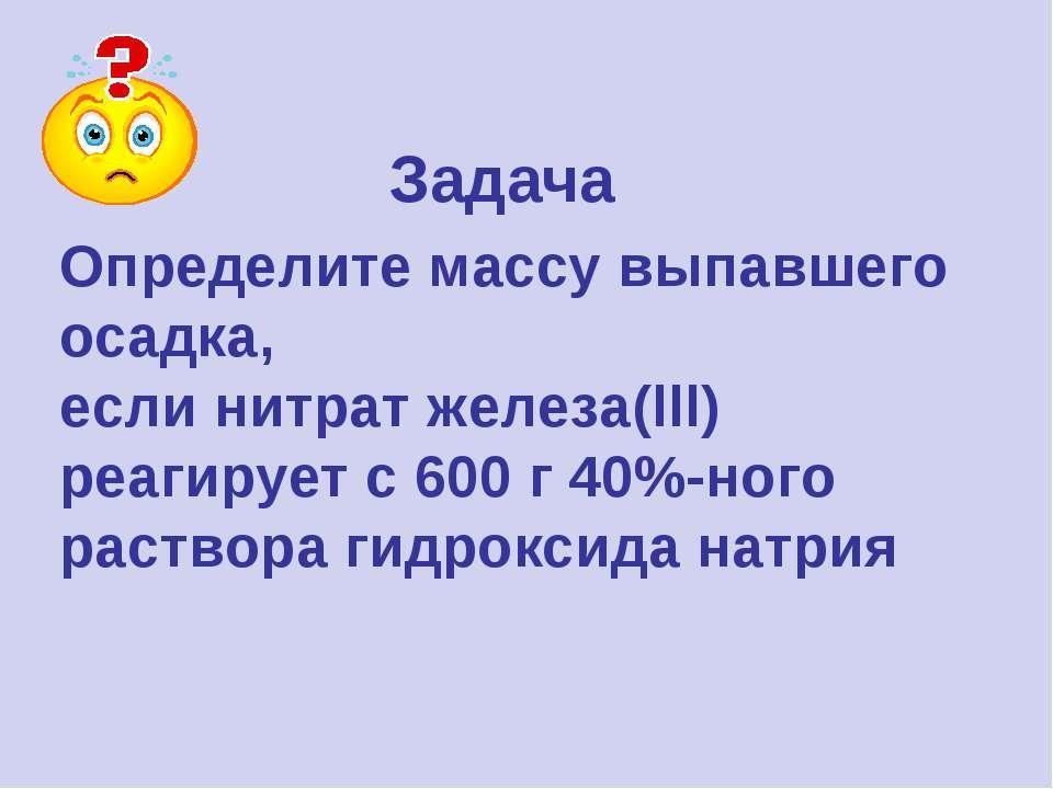 Определите массу выпавшего осадка, если нитрат железа(lll) реагирует с 600 г ...