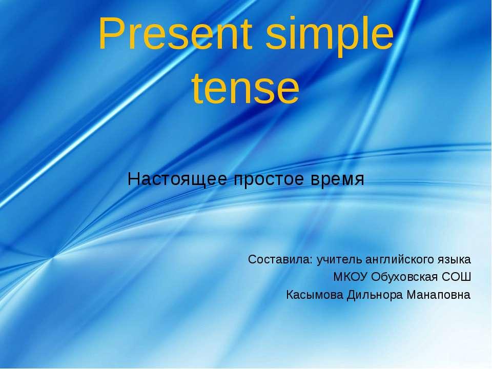 Present simple tense Настоящее простое время Составила: учитель английского я...