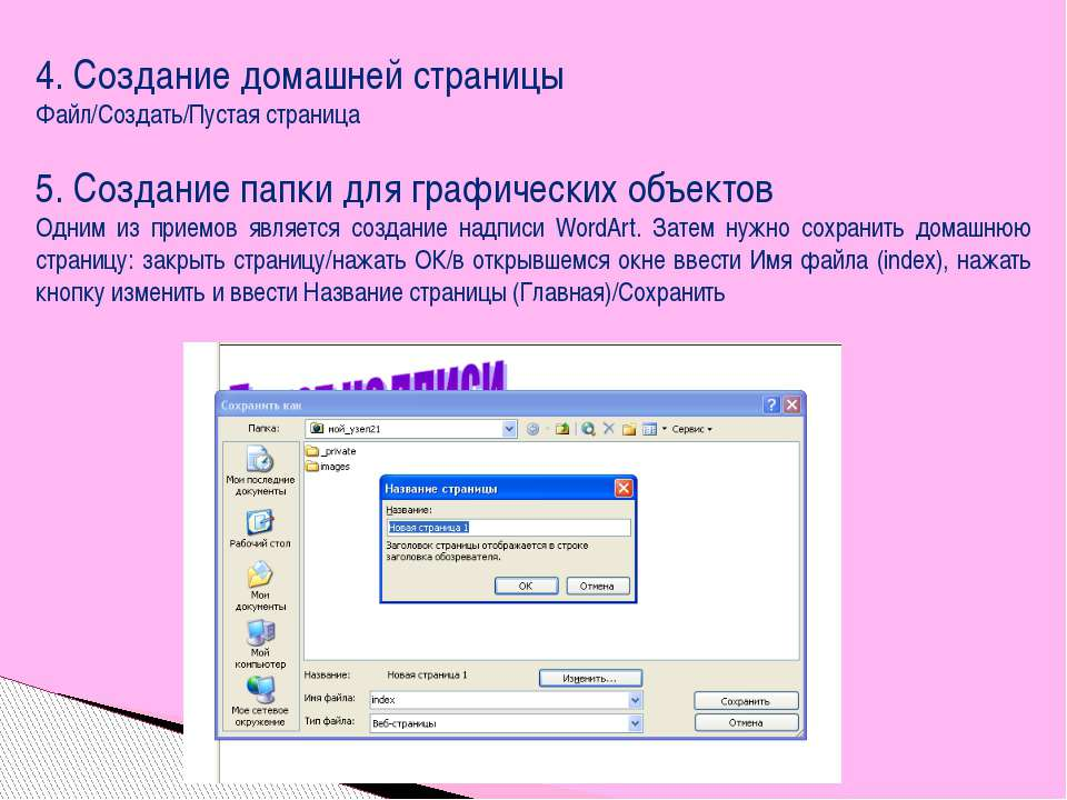 4. Создание домашней страницы Файл/Создать/Пустая страница 5. Создание папки ...