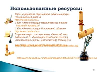 * http://i005.radikal.ru/1109/fb/755ad610193c.png http://www.surguchev.ru/ass...