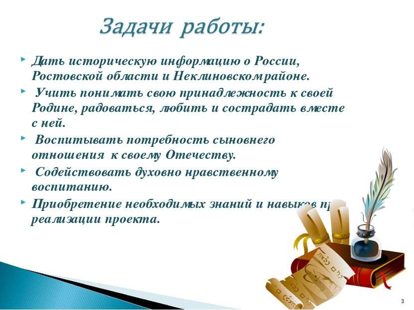 Дать историческую информацию о России, Ростовской области и Неклиновском райо...