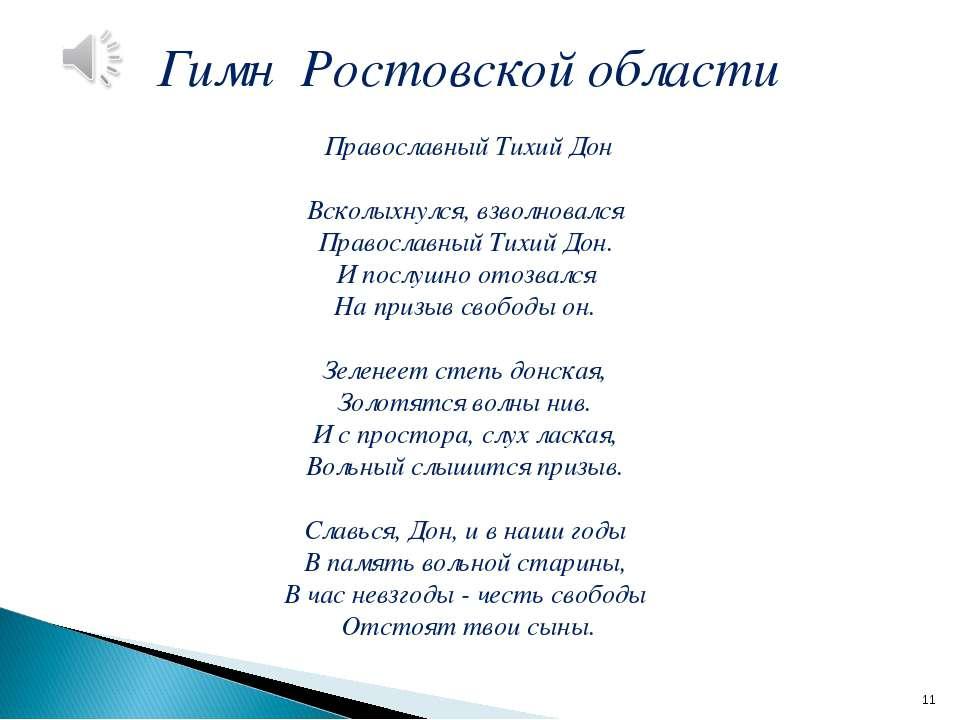 * Гимн Ростовской области Православный Тихий Дон Всколыхнулся, взволновался П...