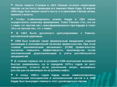 После смерти Сталина в 1953 Ракоши остался секретарем партии, но на посту пре...