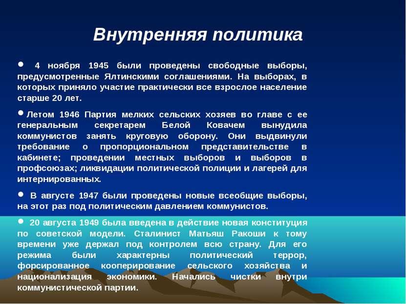 Внутренняя политика 4 ноября 1945 были проведены свободные выборы, предусмотр...