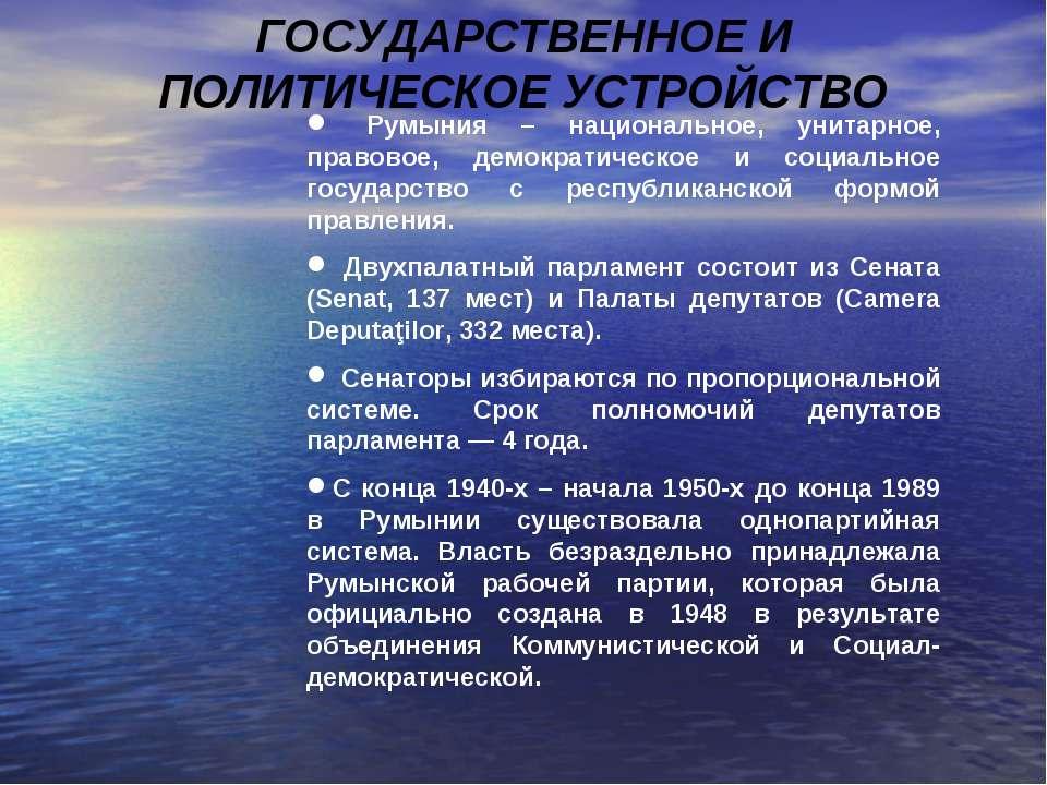 ГОСУДАРСТВЕННОЕ И ПОЛИТИЧЕСКОЕ УСТРОЙСТВО Румыния – национальное, унитарное, ...