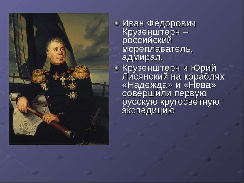 Иван Фёдорович Крузенштерн – российский мореплаватель, адмирал. Крузенштерн и...
