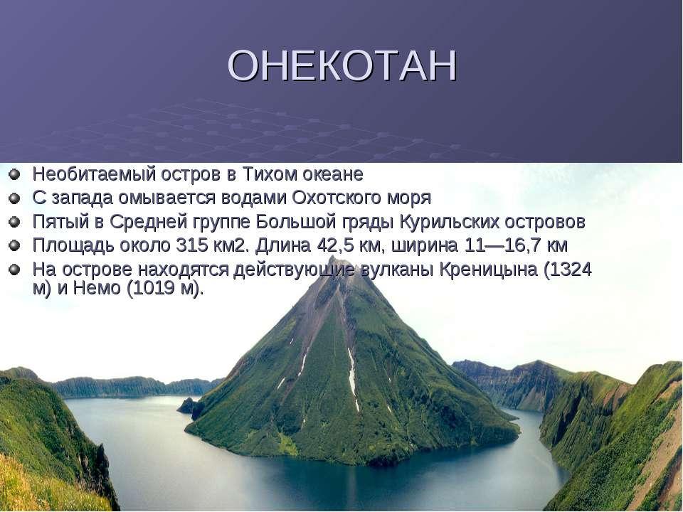 ОНЕКОТАН Необитаемый остров в Тихом океане С запада омывается водами Охотског...