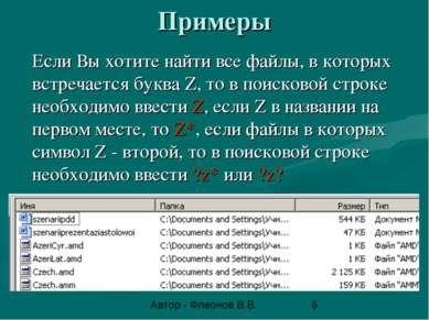 Примеры Если Вы хотите найти все файлы, в которых встречается буква Z, то в п...