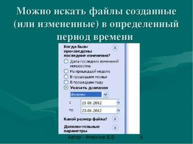 Можно искать файлы созданные (или измененные) в определенный период времени А...