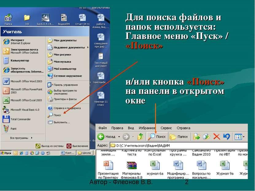 Для поиска файлов и папок используется: Главное меню «Пуск» / «Поиск» и/или к...