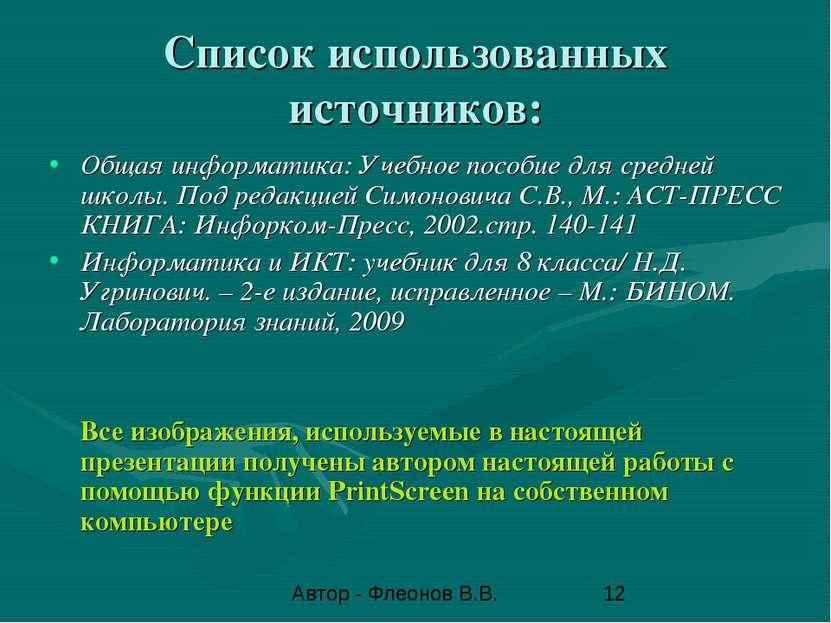 Список использованных источников: Общая информатика: Учебное пособие для сред...
