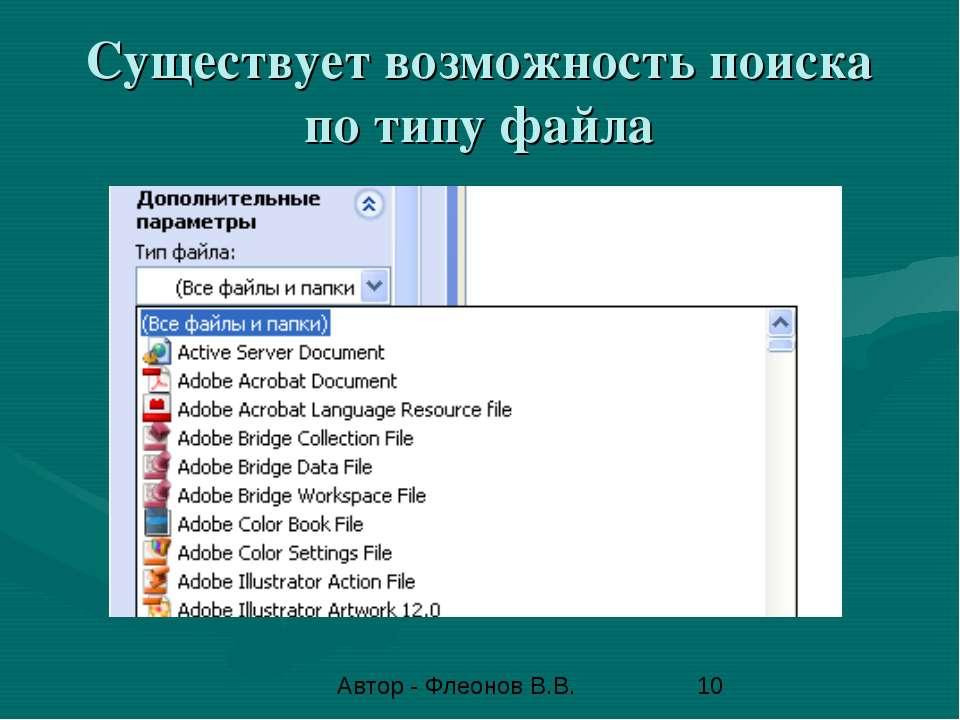 Существует возможность поиска по типу файла Автор - Флеонов В.В.