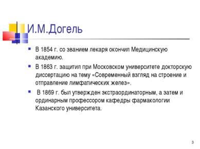 * И.М.Догель В 1854 г. со званием лекаря окончил Медицинскую академию. В 1863...