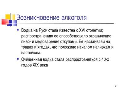 * Возникновение алкоголя Водка на Руси стала известна с XVI столетии; распрос...