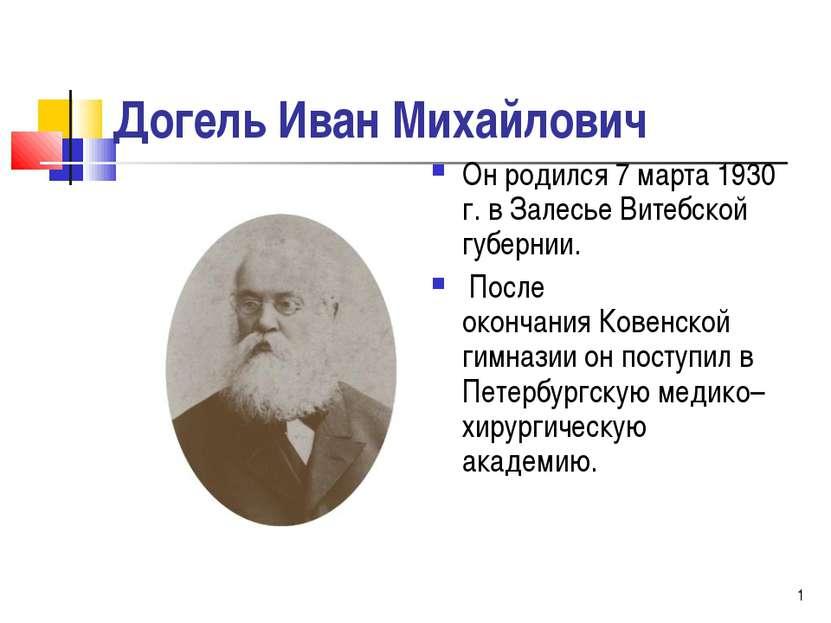 * Догель Иван Михайлович Он родился 7 марта 1930 г. в Залесье Витебской губер...