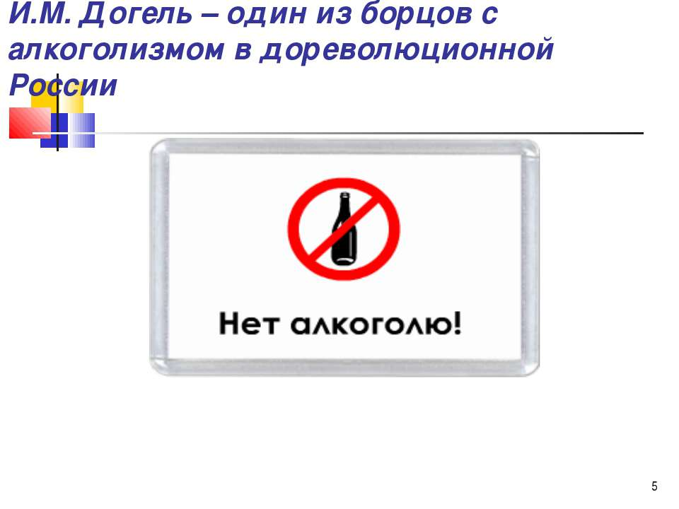 * И.М. Догель – один из борцов с алкоголизмом в дореволюционной России